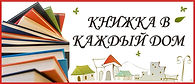 logo_knizhka.jpg