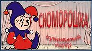 logo_skomoroshka.jpg