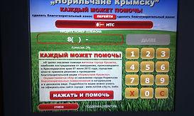 norilthane_krymsku_sotovye1.jpg