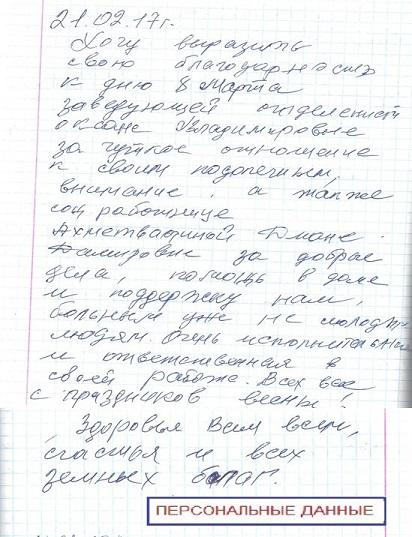 sosmo_21.02.2017