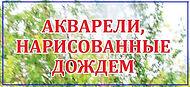 logo_akvareli.jpg