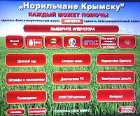norilthane_krymsku1.jpg