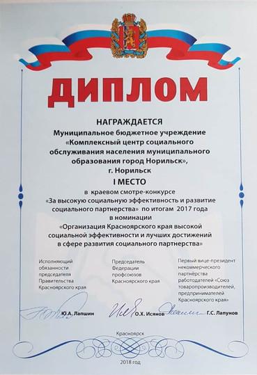 2018_diplom_partnerstvo.jpg