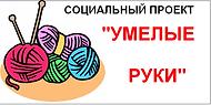 logo_umelye_ruki.bmp