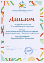 2018_diplom_ubilei.jpg