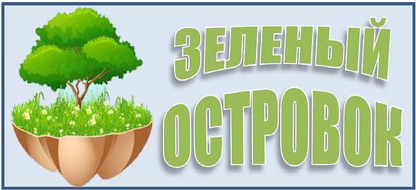 logo_zel_ostrovok1.jpg