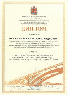 2017_diplom_dobrye_istorii.jpg