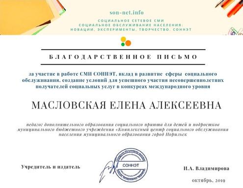 2019_blagpismo_arttalant_maslovskaya.jpg