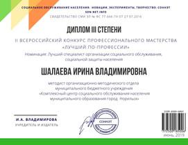 2019_omo_shalaeva.jpg