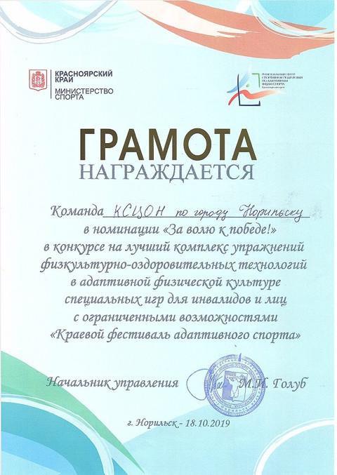 2019_gramota_ovp.jpg