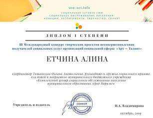 2019_diplom_arttalant_etchina.jpg