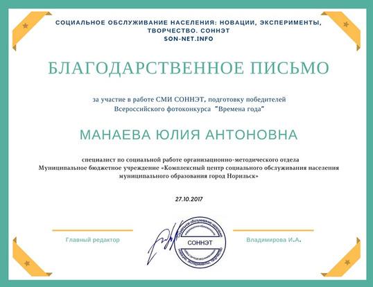 2017_omo_blagod_pismo_manaeva.jpg