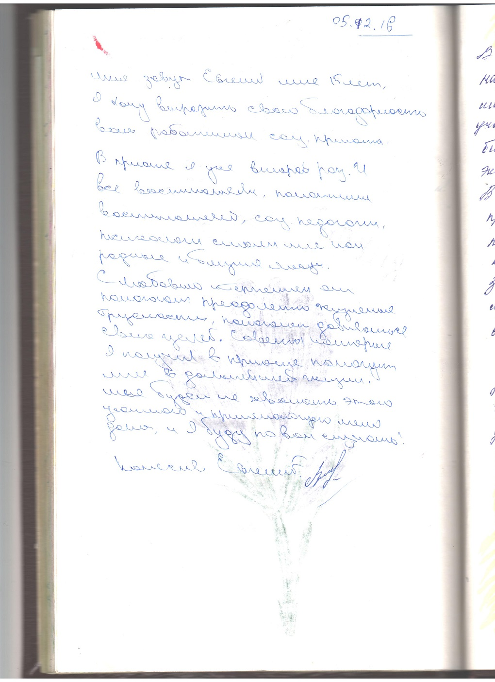 sp_05.12.2016