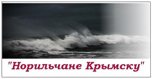 logo_norilthane_krymsku.jpg