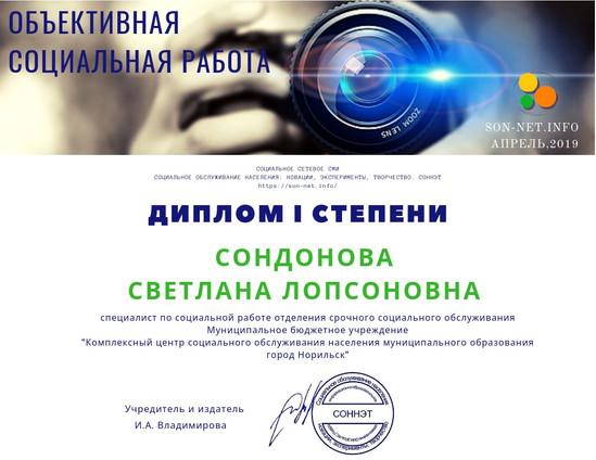 2019_osso_sondonova.jpg