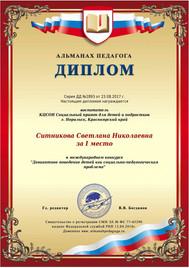 2017_sp_sitnikova10.jpg