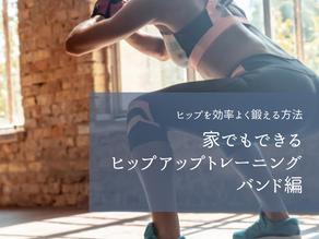 お尻が垂れない様にするためヒップアップトレーニング(2020年12月)ヒップアップトレーニングの効果を上げるバンドトレーニング!!