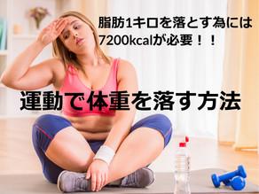 【ダイエット】運動で体重を落す方法