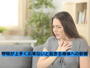 呼吸が乱れると起こる身体への影響(2020年6月)