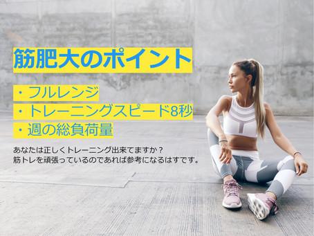 筋肥大で大切な可動域とスピード!今わかっている効率のいい筋肥大のやり方(2020年5月)