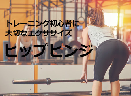 トレーニング初心者に大切な動きヒップヒンジ