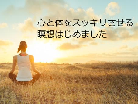 心と体をスッキリさせる。マインドフルネスで日頃の集中力UPと肩こり、腰痛改善方法