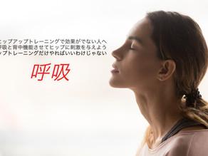 ヒップアップの効果を向上させるトレーニング!ヒップアップしたいなら呼吸と背中もトレーニングしよう!(2021年1月)