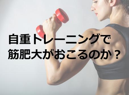 自重トレーニングで筋肥大は理論上できます。自重トレーニングで筋肥大を起こす為の方法!(2020年5月)