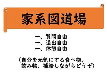 家系図道場.jpg
