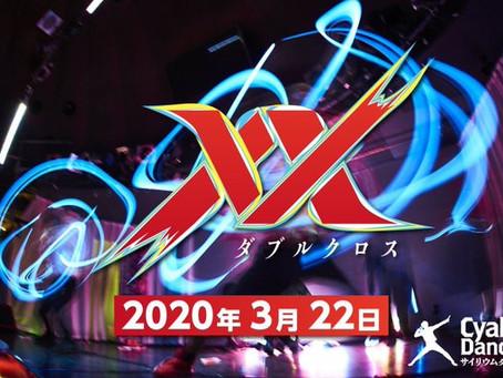 3月22日(日)#XXダブルクロス(CPレースTour 第二戦) 開催!