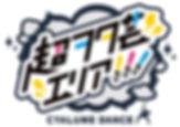 chokaigi2019_cdwb.jpg
