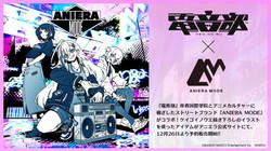 電音部 × ANIERA MODE × ケイゴイノウエ