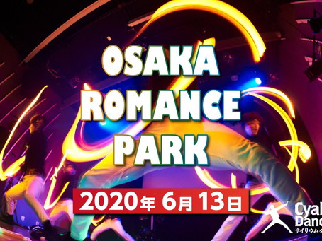 6月13日(土)OSAKA ROMANCE PARK 2 (CPレースTour適用)開催決定!