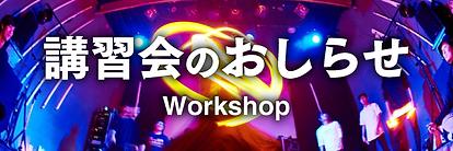 02_workshop_banner.png