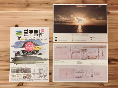 deai-craft