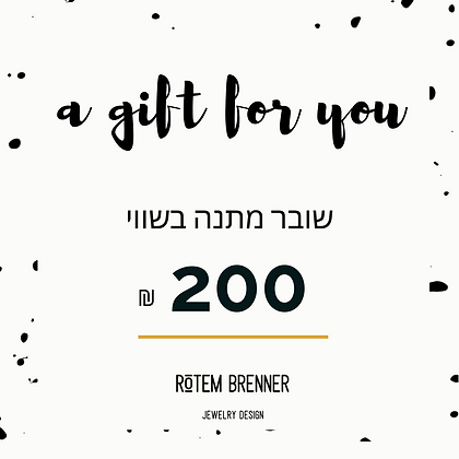 Gift card  שובר מתנה