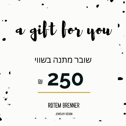 Gift card |שובר מתנה