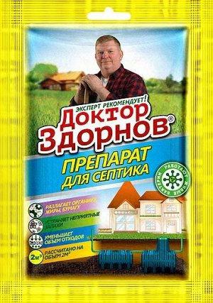 Доктор Здорнов препарат для септика