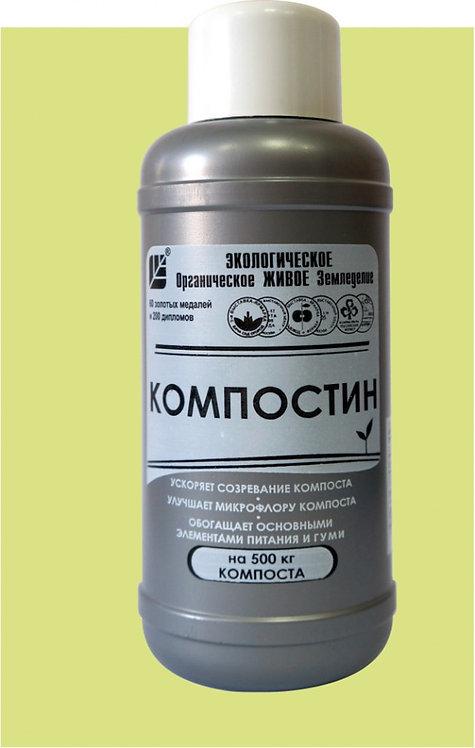 КОМПОСТИН – ускоритель созревания компоста – 0,5л