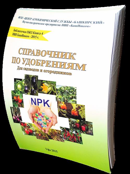Справочник по удобрениям. ОЖЗ.