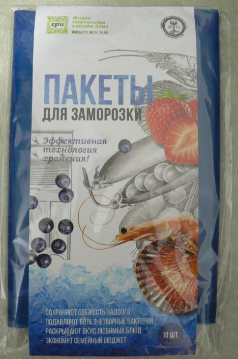 Гри-пакеты для заморозки пищевых продуктов 10шт.