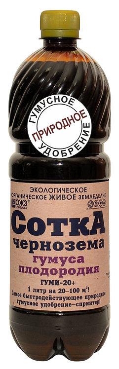 СоткА чернозема гумуса плодородия - 1 л
