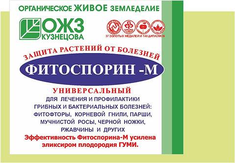 ФИТОСПОРИН–М 10гр