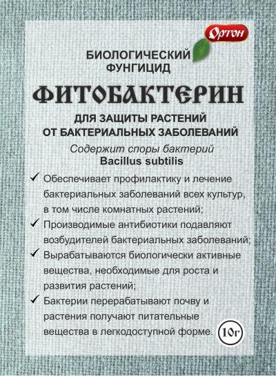 Фитобактерин 10 гр