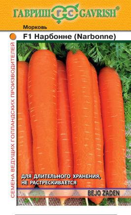 Морковь Нарбонне F1, 150шт, Гавриш, Bejo