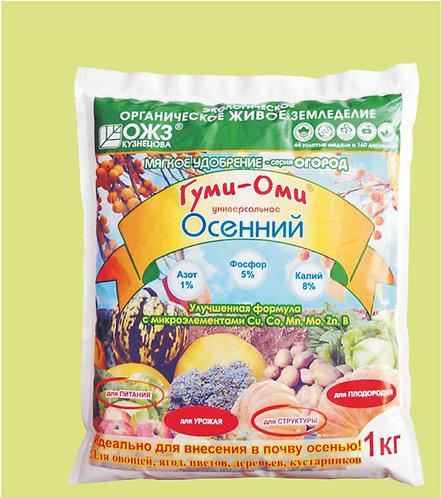 Осенний Гуми–ОМИ – 1 кг