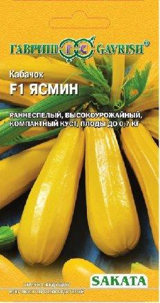 Семена Кабачок Ясмин F1, 5шт, Гавриш, Sakata