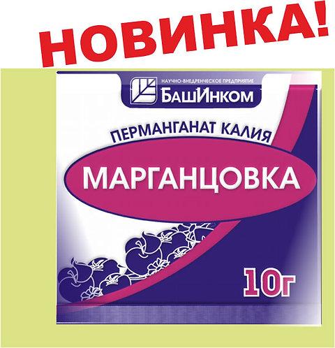 Марганцовка (перманганат калия) - 10 г.