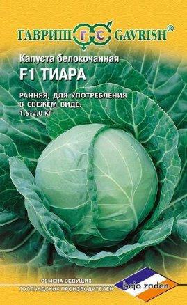 Капуста белокочанная Тиара F1, 10шт, Гавриш, Bejo