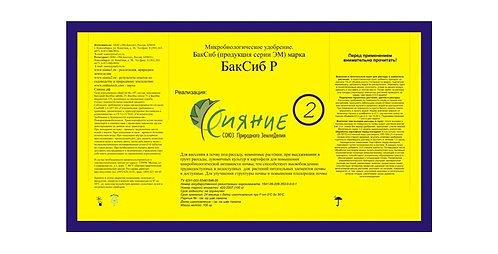 ЭМ-препарат Сияние-2 Р для рассады и корневой подк